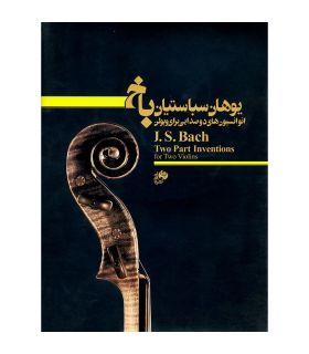 کتاب انوانسیون های دو صدایی برای ویولن اثر باخ