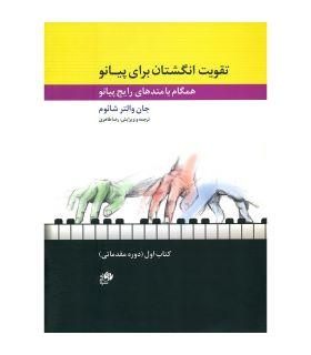 کتاب تقویت انگشتان برای پیانو جلد اول