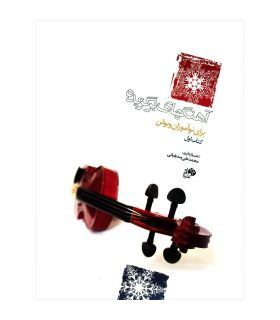 کتاب آهنگ های برگزیده برای نوآموزان ویولن کتاب اول