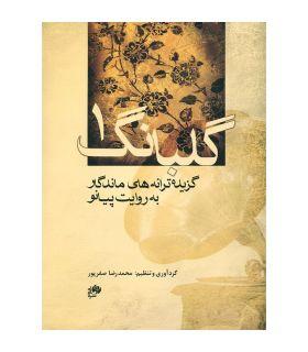 کتاب گلبانگ 1 اثر محمدرضا صفرپور