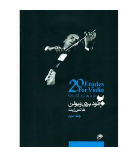 کتاب 20 اتود برای ویولن اپوس 32 اثر هانس زیت - جلد سوم