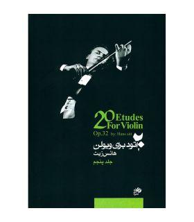 کتاب 20 اتود برای ویولن اپوس 32 اثر هانس زیت - جلد پنجم