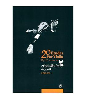 کتاب 20 اتود برای ویولن اپوس 32 اثر هانس زیت - جلد چهارم