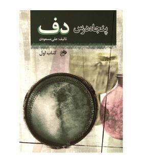 کتاب پنجاه درس دف جلد اول اثر علی مسعودی