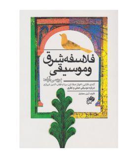 کتاب فلاسفه شرق و موسیقی اثر آرین رحمانیان