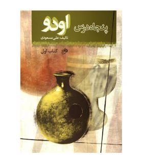 کتاب پنجاه درس اودو جلد اول اثر علی مسعودی