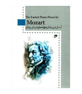 کتاب آسان ترین های موتسارت برای پیانو اثر ولفگانگ موتسارت