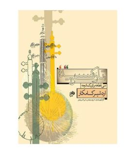 کتاب بر تارک سپیده (سی قطعه برای کمانچه) اثر اردشیر کامکار