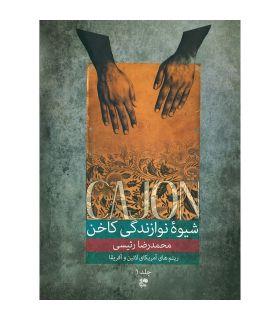 کتاب شیوه ی نوازندگی کاخن جلد 1 اثر محمدرضا رئیسی