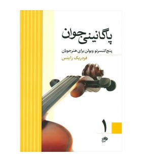 کتاب پاگانینی جوان پنج کنسرتو ویولن جلد 1 اثر فردریک زایتس