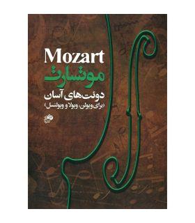 کتاب دوئت های آسان برای ویولن ویولا و ویولنسل اثر موتسارت