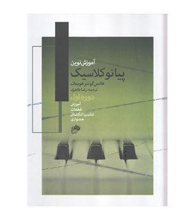 کتاب آموزش نوین پیانو کلاسیک اثر هانس گونتر هویمان