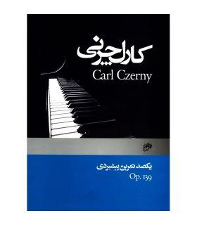 کتاب یکصد تمرین پیشبردی اپوس 139 اثر کارل چرنی