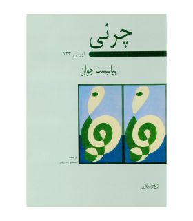 کتاب پیانیست جوان اپوس 823 اثر کارل چرنی