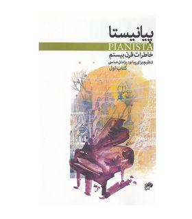 کتاب پیانیستا جلد اول اثر پژمان عباسی
