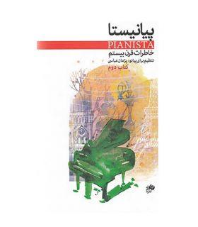 کتاب پیانیستا جلد دوم اثر پژمان عباسی