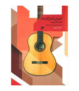 کتاب آموزش آسان گیتار کلاسیک و پاپ اثر رضا فدائی جلد دوم