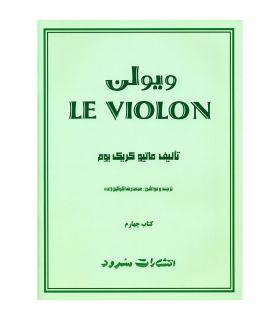 کتاب ل ویولن جلد چهارم