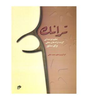 کتاب ترانک اثر محمد خالقی
