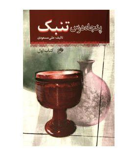کتاب پنجاه درس تنبک جلد اول اثر علی مسعودی
