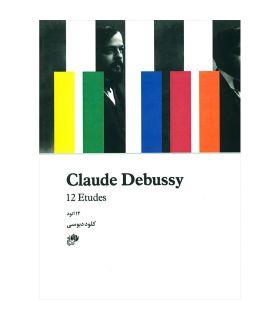 کتاب 12 اتود برای پیانو اثر کلود دبوسی