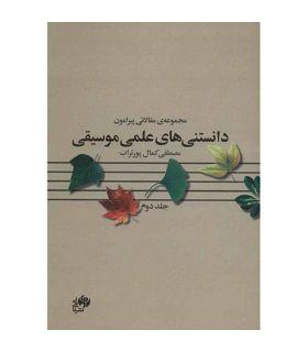 کتاب دانستنی های علمی موسیقی جلد 2 اثر مصطفی کمال پورتراب