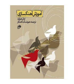کتاب آموزش آهنگسازی اثر جان هوارد