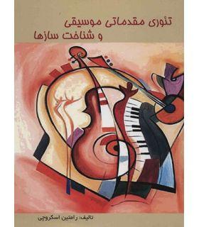 کتاب تئوري مقدماتي موسيقی و شناخت سازها