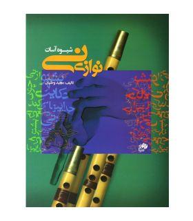 کتاب شیوه آسان نی نوازی اثر مجید وطنیان