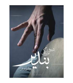 کتاب شیوه نوازندگی بندیر اثر زکریا یوسفی
