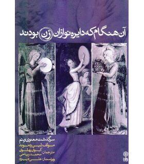 کتاب آن هنگام که دایره نوازان زن بودند