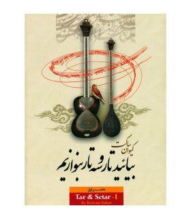 کتاب بیایید تار و سه تار بنوازیم جلد اول اثر کیوان ساکت