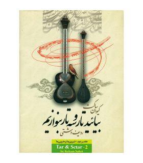 کتاب بیایید تار و سه تار بنوازیم جلد دوم اثر کیوان ساکت
