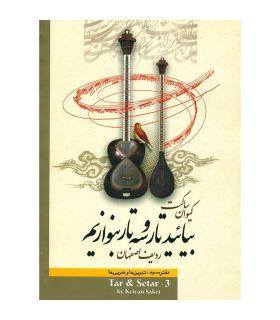 کتاب بیایید تار و سه تار بنوازیم جلد سوم اثر کیوان ساکت