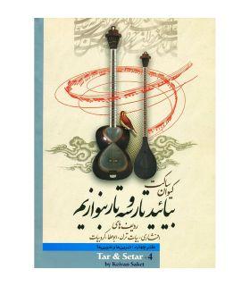 کتاب بیایید تار و سه تار بنوازیم جلد چهارم اثر کیوان ساکت