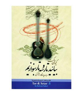 کتاب بیایید تار و سه تار بنوازیم جلد پنجم اثر کیوان ساکت