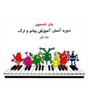 کتاب دوره آسان آموزش پیانو و ارگ اثر جان تامسون - جلد اول