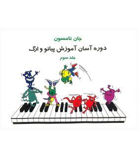 کتاب دوره آسان آموزش پیانو و ارگ اثر جان تامسون - جلد سوم