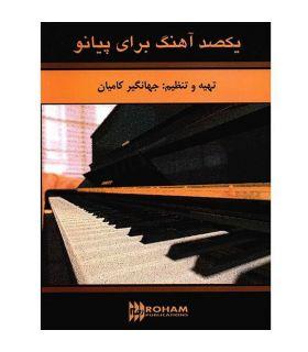 کتاب یکصد آهنگ برای پیانو اثر جهانگیر کامیان