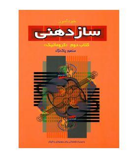کتاب خودآموز سازدهنی 2 اثر منصور پاک نژاد