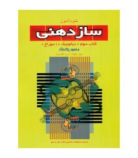 کتاب خودآموز سازدهنی 3 (دیاتونیک 10 سوراخ) اثر منصور پاک نژاد