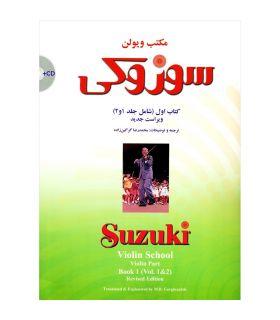 کتاب مکتب ویولن سوزوکی جلد اول و دوم