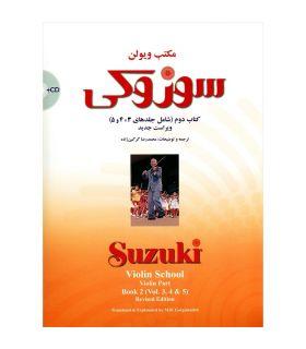 کتاب مکتب ویولن سوزوکی جلد 3 و 4 و 5