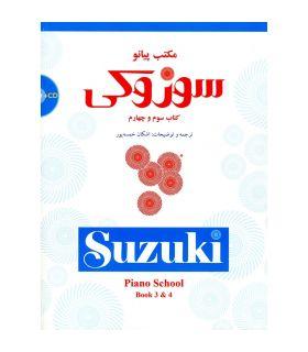 کتاب مکتب پیانو جلد سوم و چهارم اثر شینیچی سوزوکی