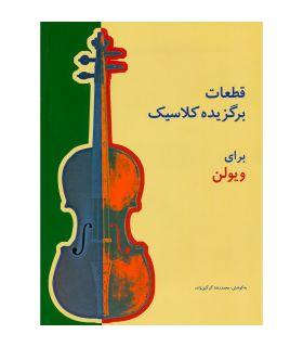 کتاب قطعات برگزیده کلاسیک برای ویولن اثر محمدرضا گرگین زاده