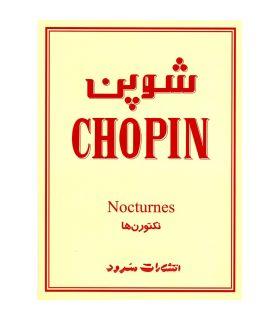 کتاب شوپن نکتورنها اثر فردریک شوپن