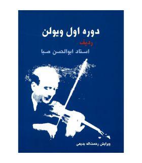 کتاب دوره اول ویولن ردیف استاد ابوالحسن صبا