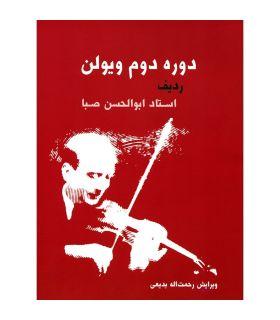 کتاب دوره دوم ویولن ردیف استاد ابوالحسن صبا