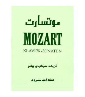 کتاب گزیده سوناتهای پیانو اثر موتسارت