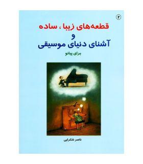 کتاب قطعه های زیبا ساده و آشنای دنیای موسیقی برای پیانو اثر ناصر شکرایی - جلد دوم